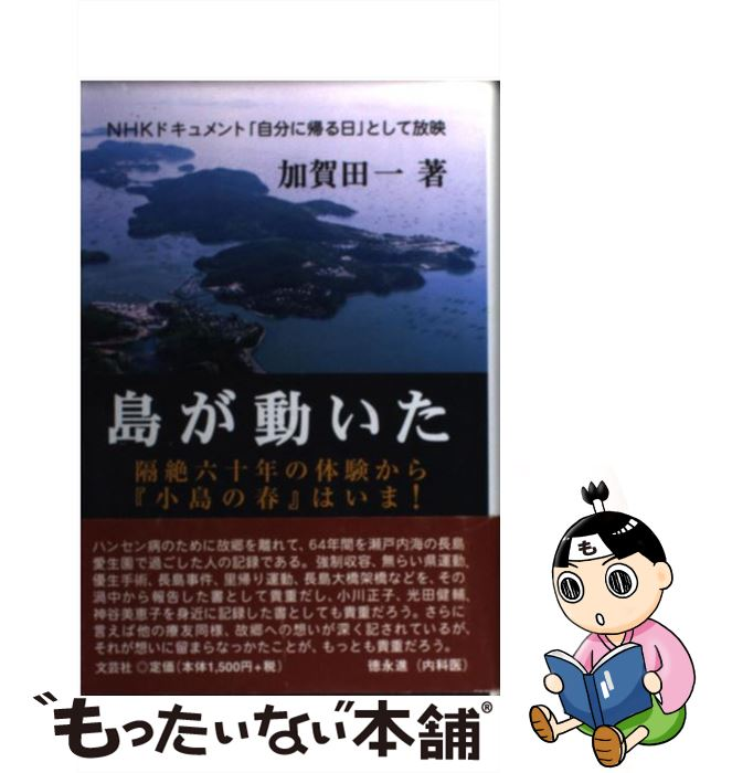 【中古】 島が動いた 隔絶六十年の体験から『小島の春』はいま! / 加賀田 一 / 文芸社 [単行本]【メール便送料無料】【あす楽対応】