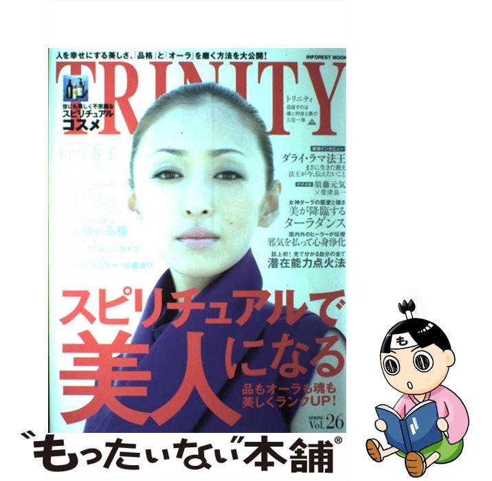 【中古】 Trinity vol.26 / エル・アウラ / エル・アウラ [ムック]【メール便送料無料】【あす楽対応】
