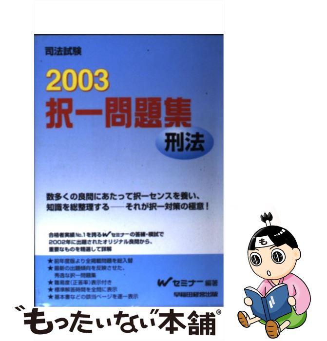 【中古】 択一問題集 刑法 2003 / Wセミナー / 早稲田経営出版 [単行本]【メール便送料無料】【あす楽対応】