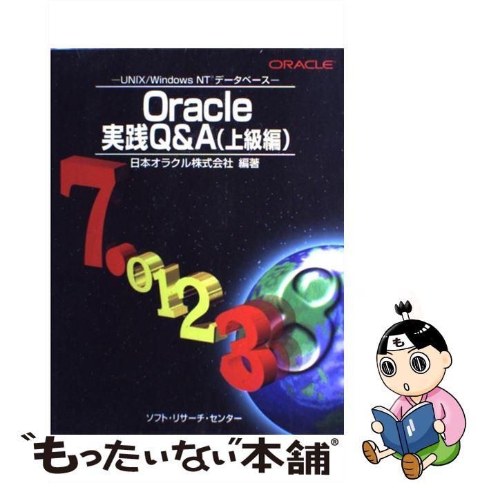 【中古】 Oracle実践Q&A 上級編 / 日本オラクル / ソフトリサーチセンター [単行本]【メール便送料無料】【あす楽対応】