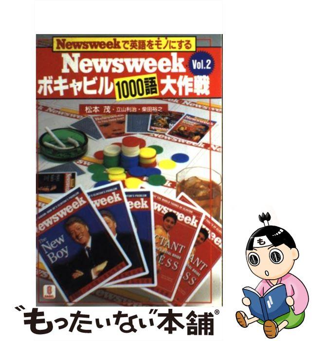 【中古】 Newsweekボキャビル1000語大作戦 Newsweekで英語をモノにする vol.2 / 松本 茂, 柴田 裕之, 立山 利治 / [単行本]【メール便送料無料】【あす楽対応】