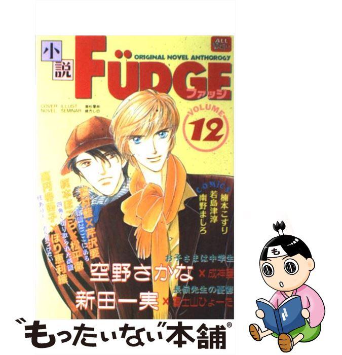 【中古】 小説Fudge vol.12 / 空野 さかな / 桜桃書房 [単行本]【メール便送料無料】【あす楽対応】