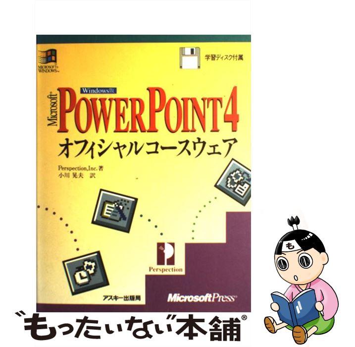 【中古】 PowerPoint4オフィシャルコースウェア Windows版 / Inc. Perspection / アスキー [単行本]【メール便送料無料】【あす楽対応】