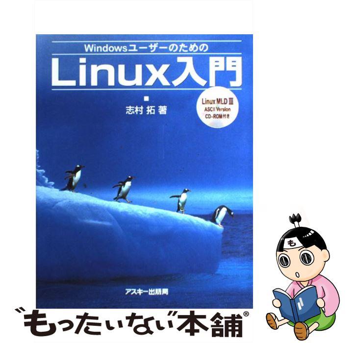 【中古】 WindowsユーザーのためのLinux入門 / 志村 拓 / アスキー [単行本]【メール便送料無料】【あす楽対応】