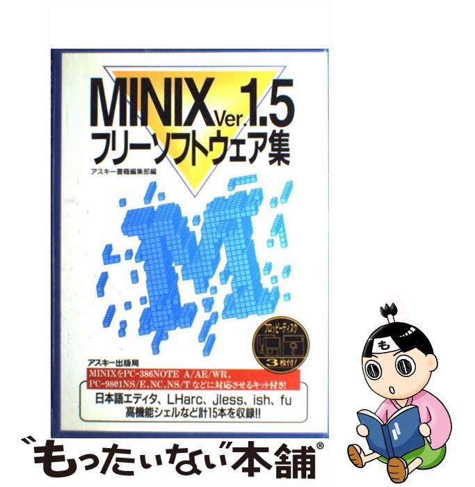 【中古】 MINIX Ver.1.5フリーソフトウェア集 / アスキー書籍編集部 / アスキー [単行本]【メール便送料無料】【あす楽対応】