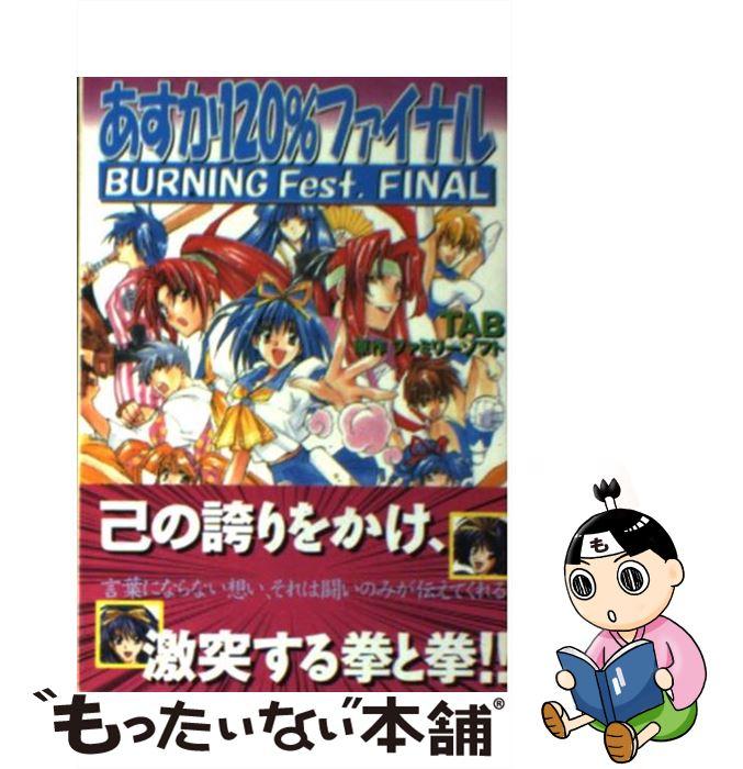 【中古】 あすか120%ファイナル Burning fest. / TAB / ベストセラーズ [文庫]【メール便送料無料】【あす楽対応】