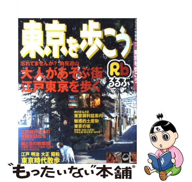 【中古】 るるぶ東京を歩こう 〔2003年〕 / JTB / JTB [ムック]【メール便送料無料】【あす楽対応】