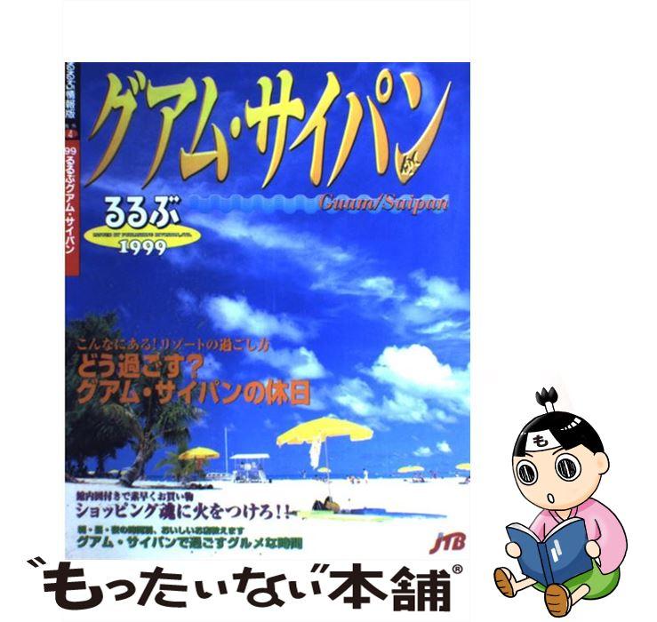 【中古】 るるぶグアム・サイパン '99 / JTB / JTB [ムック]【メール便送料無料】【あす楽対応】
