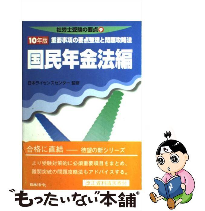 【中古】 国民年金法編 10年版 / 日本ライセンスセンター / 日本法令 [単行本]【メール便送料無料】【あす楽対応】