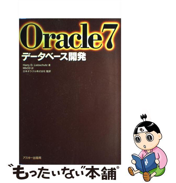 【中古】 Oracle7データベース開発 / ハリー・D. リブシュッツ, MbCD, 日本オラクル / アスキー [単行本]【メール便送料無料】【あす楽対応】