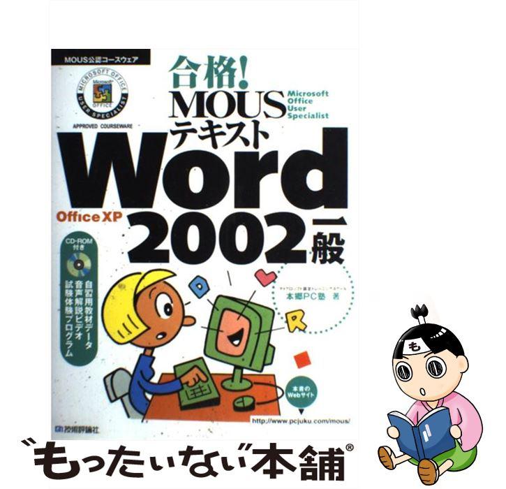 【中古】 合格! MOUSテキストWord 2002一般 Office XP MOUS公認コースウェア / 本郷PC塾 / 技術評論社 [単行本]【メール便送料無料】【あす楽対応】
