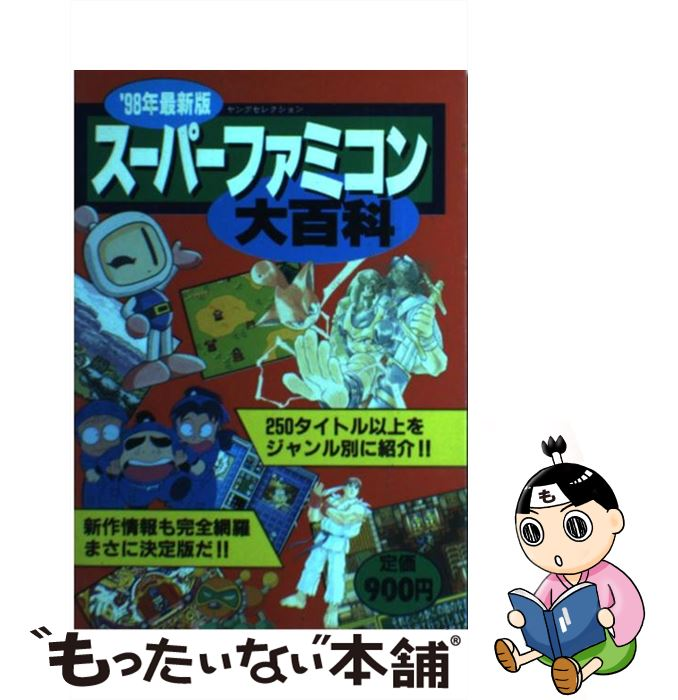 【中古】 スーパーファミコン大百科 '98年最新版 / 実業之日本社 / 実業之日本社 [ムック]【メール便送料無料】【あす楽対応】
