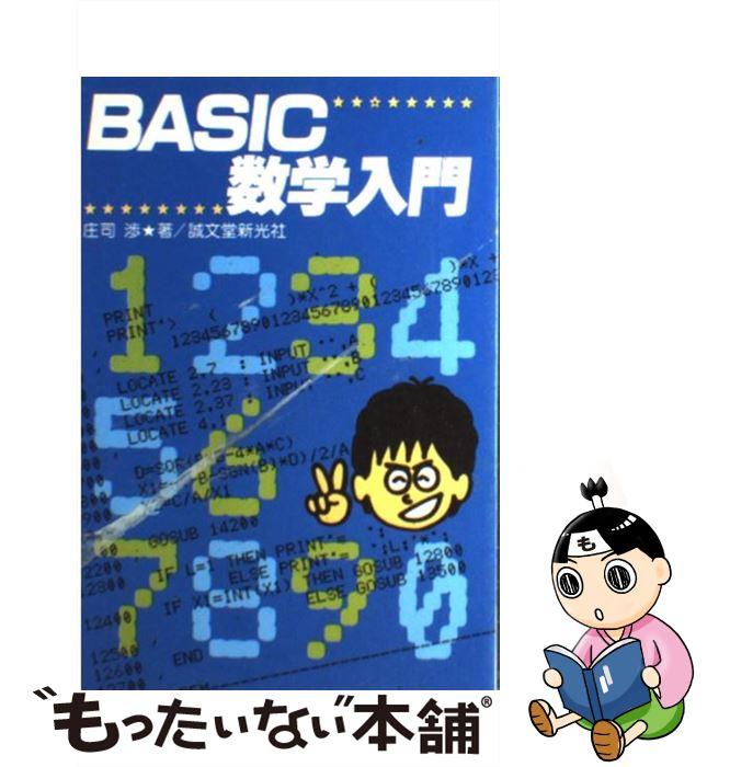 【中古】 BASIC数学入門 / 庄司 渉 / 誠文堂新光社 [単行本]【メール便送料無料】【あす楽対応】