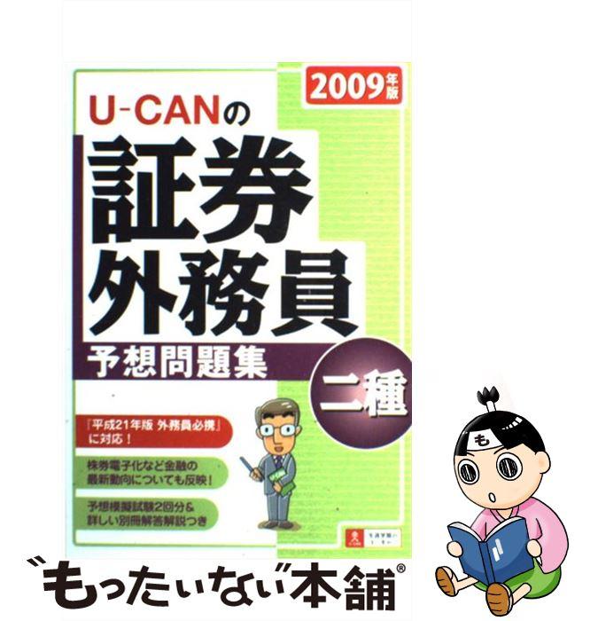 【中古】 UーCANの証券外務員二種予想問題集 2009年版 / ユーキャン証券外務員試験研究会 / U-CAN [単行本]【メール便送料無料】【あす楽対応】