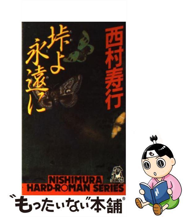 【中古】 垰(たわ)よ永遠(とわ)に / 西村 寿行 / 徳間書店 [新書]【メール便送料無料】【あす楽対応】