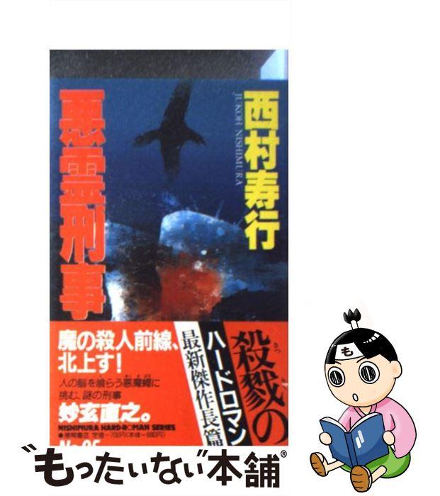 【中古】 悪霊刑事 / 西村 寿行 / 徳間書店 [新書]【メール便送料無料】【あす楽対応】