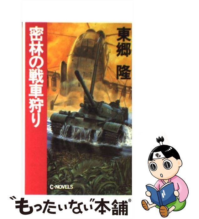 【中古】 密林の戦車狩り / 東郷 隆 / 中央公論社 [新書]【メール便送料無料】【あす楽対応】