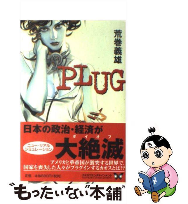 【中古】 Plug / 荒巻 義雄 / 角川書店 [単行本]【メール便送料無料】【あす楽対応】