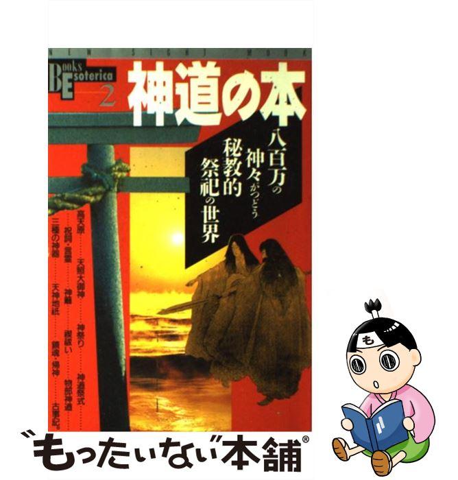 メール便送料無料 通常24時間以内出荷 中古 神道の本 ムック あす楽対応 登場大人気アイテム メイルオーダー 八百万の神々がつどう秘教的祭祀の世界 学研プラス