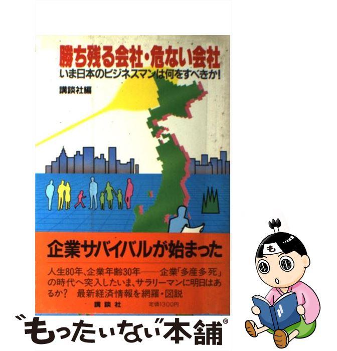 【中古】 勝ち残る会社・危ない会社 いま日本のビジネスマンは何をすべきか! / 講談社 / 講談社 [単行本]【メール便送料無料】【あす楽対応】