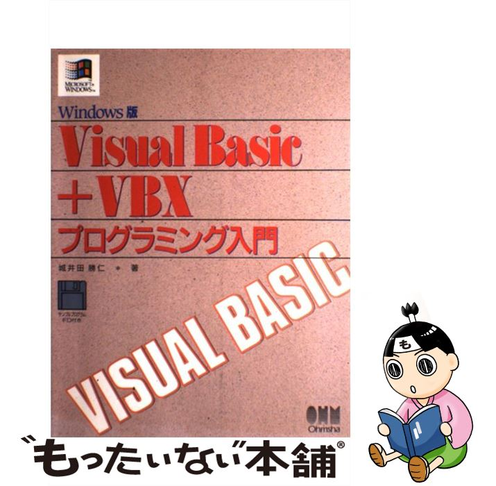 【中古】 Visual Basic+VBXプログラミング入門 Windows版 / 城井田 勝仁 / オーム社 [単行本]【メール便送料無料】【あす楽対応】