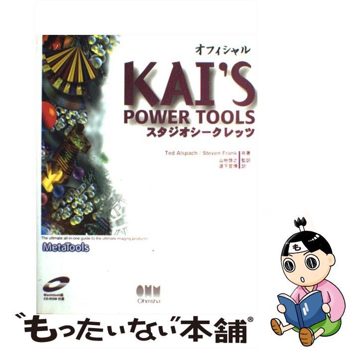 【中古】 オフィシャルKAI'S POWER TOOLSスタジオシークレッツ / Ted Alspach / オーム社 [大型本]【メール便送料無料】【あす楽対応】