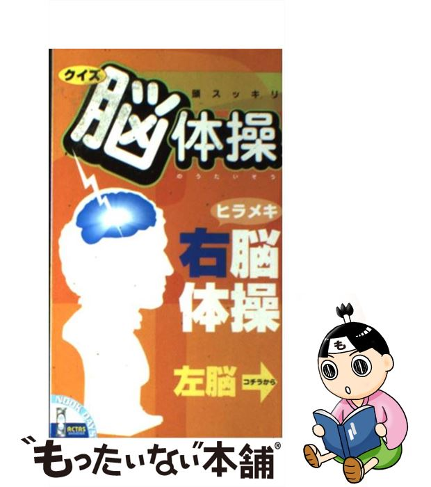 【中古】 クイズ脳体操 / アクタスソリューション / アクタスソリューション [新書]【メール便送料無料】【あす楽対応】