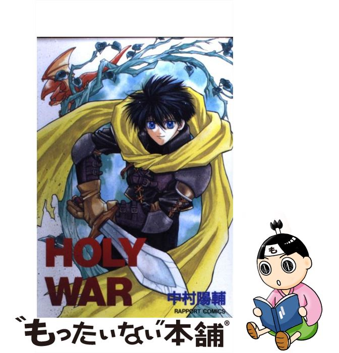 【中古】 HOLY WAR / 中村 陽輔 / ラポート [コミック]【メール便送料無料】【あす楽対応】
