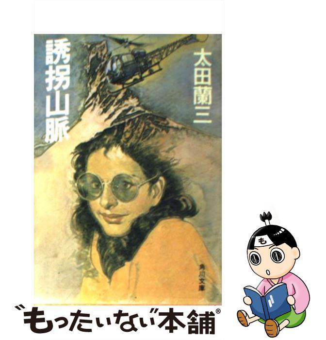 【中古】 誘拐山脈 / 太田 蘭三 / KADOKAWA [文庫]【メール便送料無料】【あす楽対応】