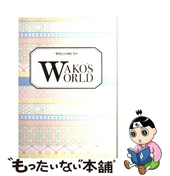 【中古】 WELCOME TO WAKO'S WORLD / WAKO / WAKO By KoKoRo Inc [単行本]【メール便送料無料】【あす楽対応】