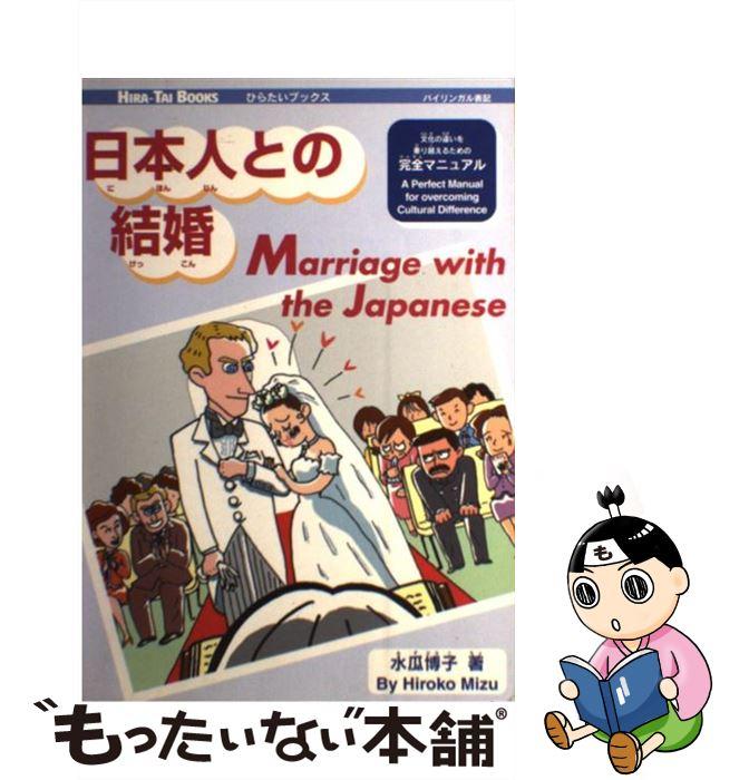 【中古】 日本人との結婚 / 水瓜 博子 / ヤック企画 [単行本]【メール便送料無料】【あす楽対応】