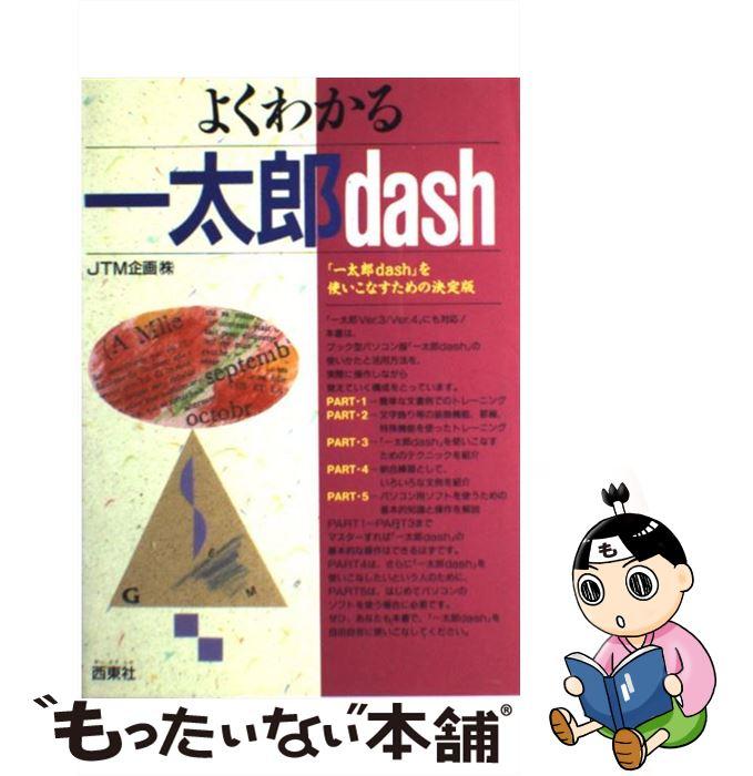 【中古】 よくわかる一太郎dash / JTM企画 / 西東社 [単行本]【メール便送料無料】【あす楽対応】