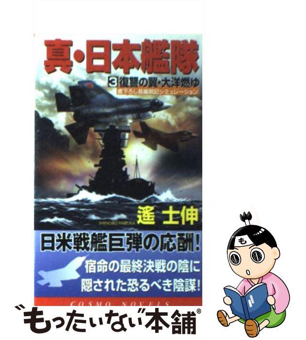 【中古】 真・日本艦隊 3 / 遙 士伸 / コスミック出版 [新書]【メール便送料無料】【あす楽対応】