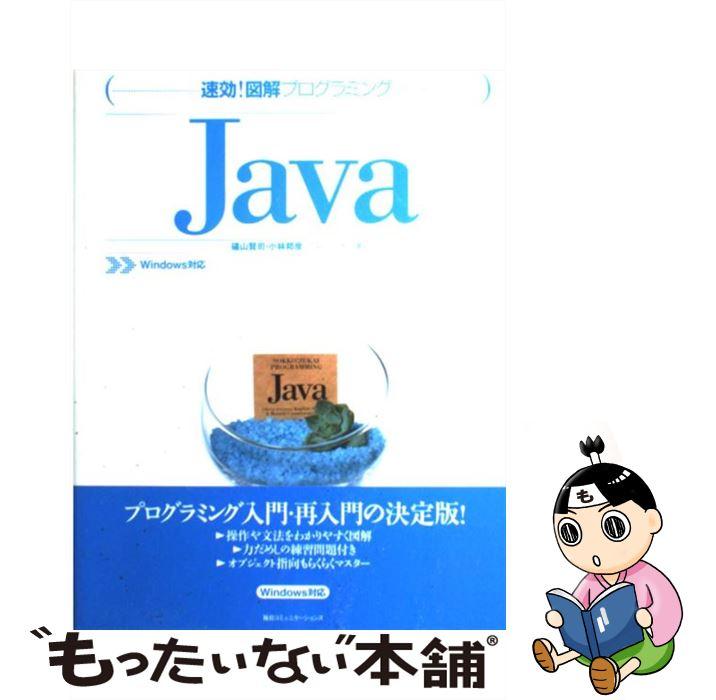 【中古】 Java / 礒山 賢司, 小林 邦彦 / 毎日コミュニケーションズ [単行本]【メール便送料無料】【あす楽対応】
