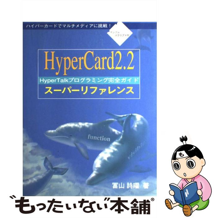 【中古】 HyperCard2.2スーパーリファレンス HyperTalkプログラミング完全ガイド / 冨山 詩曜 / エーアイ出版 [単行本]【メール便送料無料】【あす楽対応】