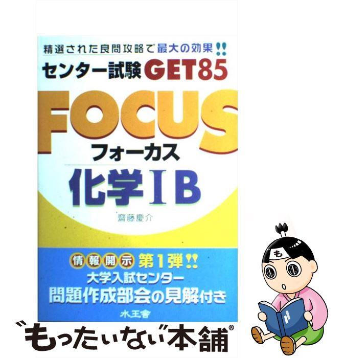 【中古】 Focus化学1B / 斉藤 慶介 / 水王舎 [単行本]【メール便送料無料】【あす楽対応】