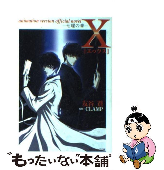 【中古】 X Animation version officia 七曜の章 / 友谷 蒼 / 角川書店 [文庫]【メール便送料無料】【あす楽対応】