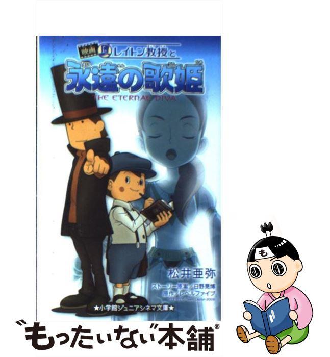 Professor Layton and everlasting diva / Aya Matsui / Shogakukan [book]