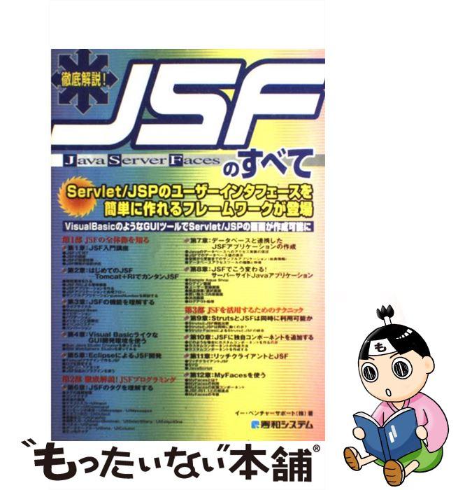 【中古】 徹底解説! JSFのすべて / イーベンチャーサポート / 秀和システム [単行本]【メール便送料無料】【あす楽対応】