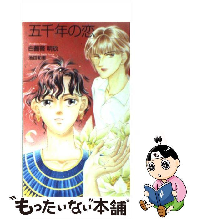 【中古】 五千年の恋 / 白薔薇 明玖 / スコラ [新書]【メール便送料無料】【あす楽対応】