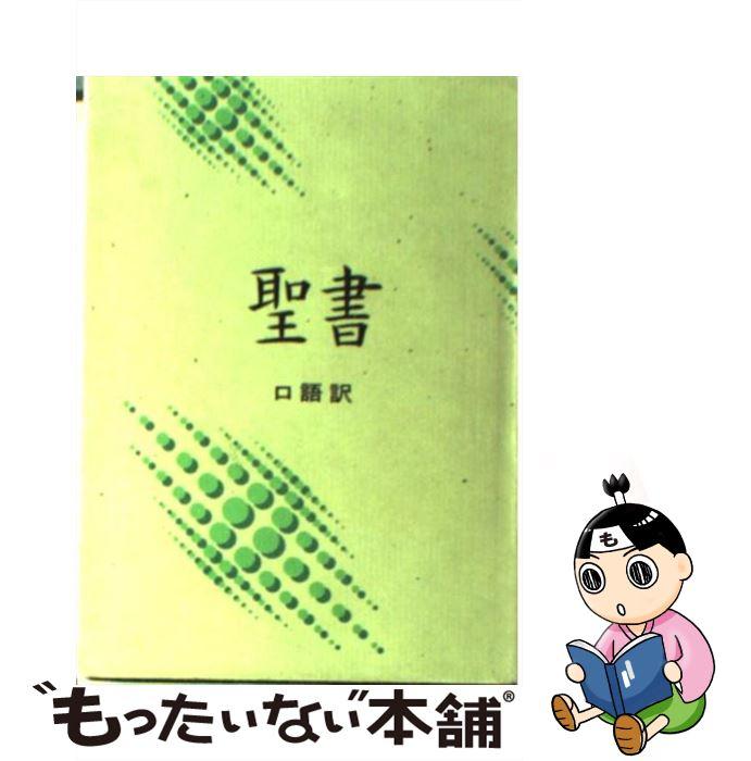 【中古】 聖書(JC44) 口語訳 / 日本聖書協会 / 日本聖書協会 [単行本]【メール便送料無料】【あす楽対応】