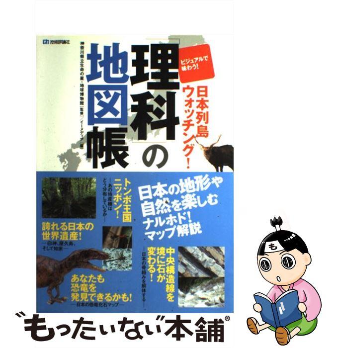 【中古】 「理科」の地図帳 ビジュアルで味わう!日本列島ウォッチング! / イーメディア / 技術評論社 [大型本]【メール便送料無料】【あす楽対応】