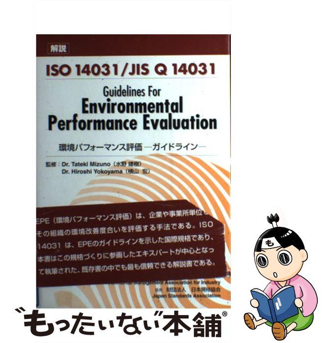【中古】 環境パフォーマンス評価ーガイドライン 解説ISO 14031/JIS Q 14031 / 水野 建樹 / 産業環境管理協会 [単行本]【メール便送料無料】