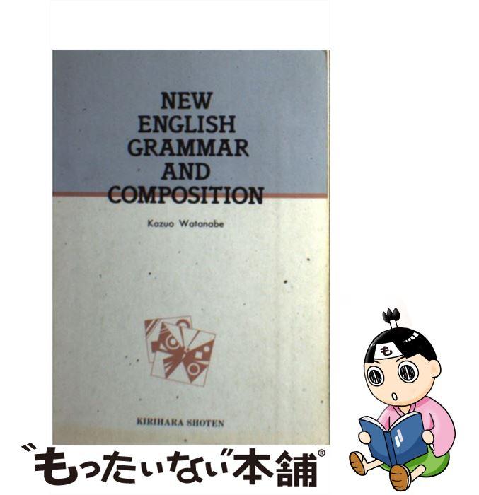 【中古】 New English Grammar And Conposition / 渡辺一雄 / 桐原書店 [単行本]【メール便送料無料】【あす楽対応】