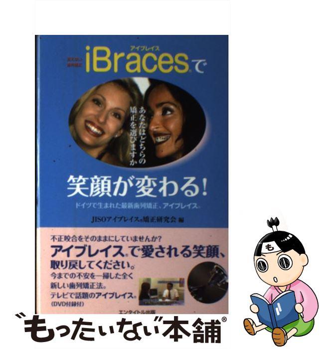 【中古】 iBracesで笑顔が変わる! 見えない歯列矯正 / JISOアイブレイス矯正研究会 / エンタイトル出版 [単行本]【メール便送料無料】【あす楽対応】