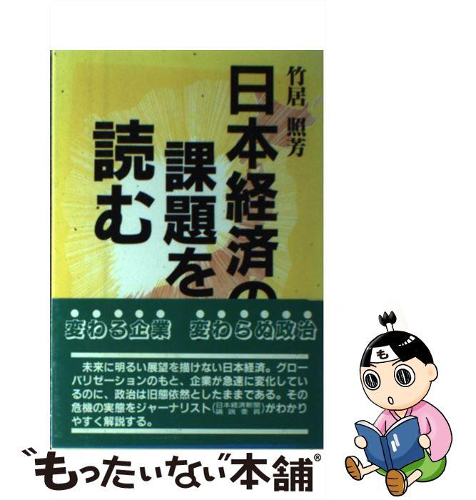 【中古】 日本経済の課題を読む / 竹居 照芳 / 税務経理協会 [単行本]【メール便送料無料】【あす楽対応】