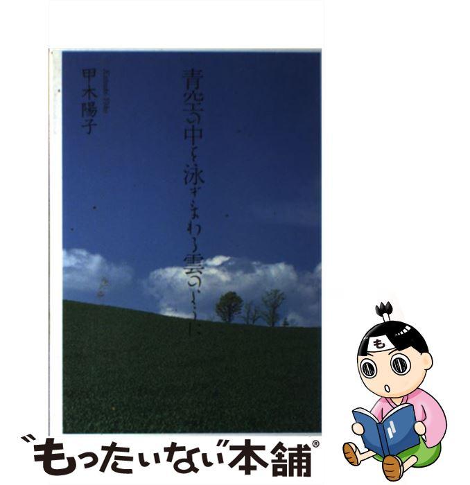 【中古】 青空の中を泳ぎまわる雲のように 詩集 / 甲木 陽子 / 新風舎 [単行本]【メール便送料無料】【あす楽対応】