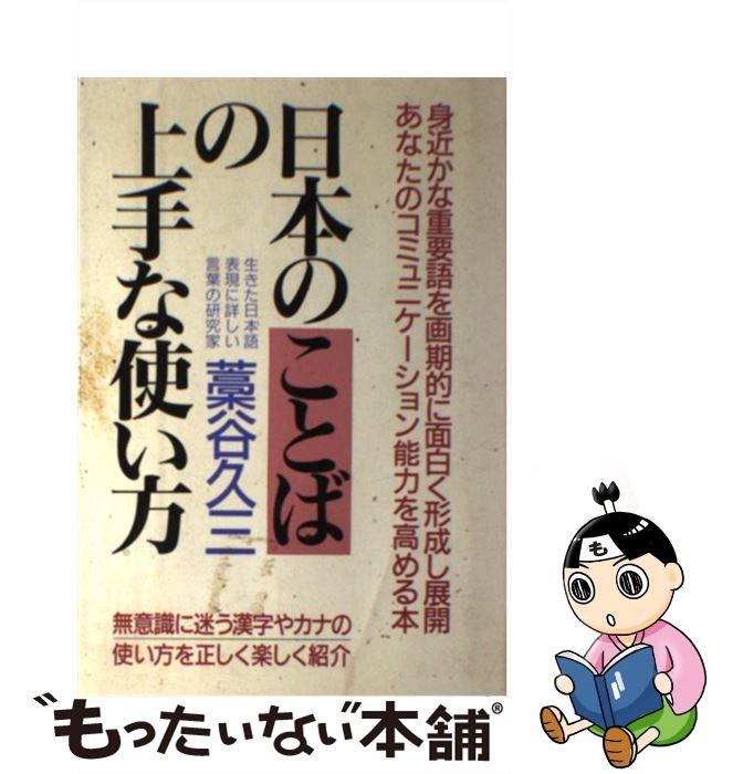 【中古】 日本のことばの上手な使い方 / 藁谷 久三 / 青年書館 [単行本]【メール便送料無料】【あす楽対応】