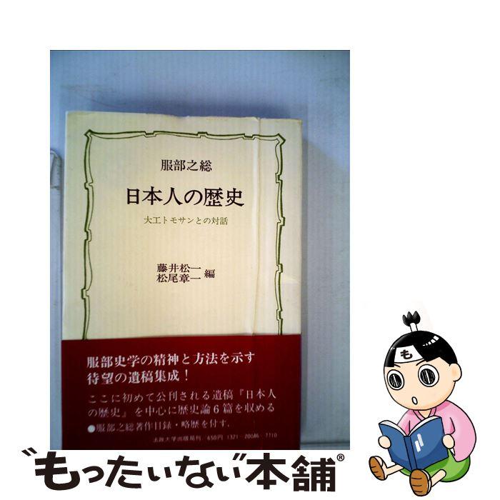 【中古】 日本人の歴史 大工トモサンとの対話 / 法政大学出版局 [単行本]【メール便送料無料】【あす楽対応】