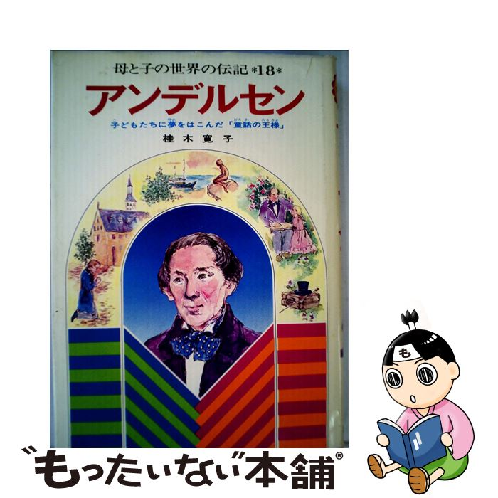 【中古】 アンデルセン 子どもたちに夢をはこんだ「童話の王様」 / 桂木寛子 / 集英社 [単行本]【メール便送料無料】【あす楽対応】